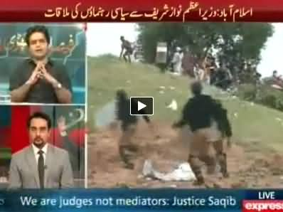Express News (Special Transmission Azadi & Inqilab March) 4PM To 5PM - 1st September 2014