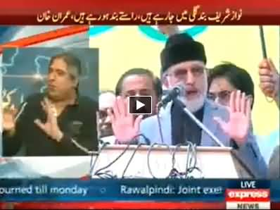 Express News (Special Transmission Azadi & Inqilab March) 4PM To 5PM - 29th August 2014