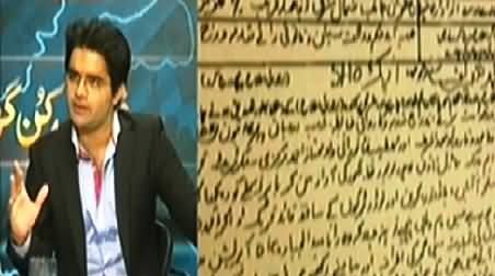 Express News (Special Transmission Azadi & Inqilab March) 7PM To 8PM – 28th August 2014