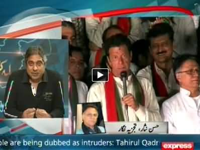 Express News (Special Transmission Azadi & Inqilab March) 7PM To 8PM - 8th September 2014