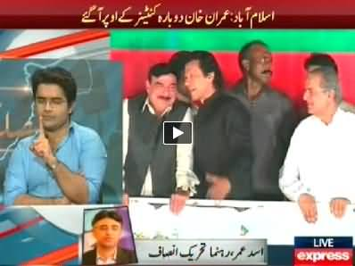 Express News (Special Transmission Azadi & Inqilab March) 8PM To 9PM - 30th August 2014