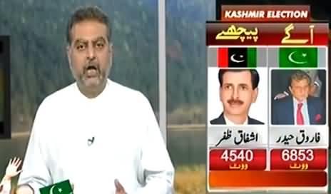 Express News Special Transmission on Azad Kashmir Election - 21st July 2016