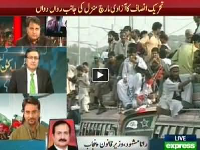 Express News Special Transmission on Azadi & Revolution March - 5PM - 6PM - 14th August 2014