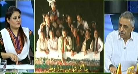 Express News Special Transmission On Long March Part 2 - 14th August 2014