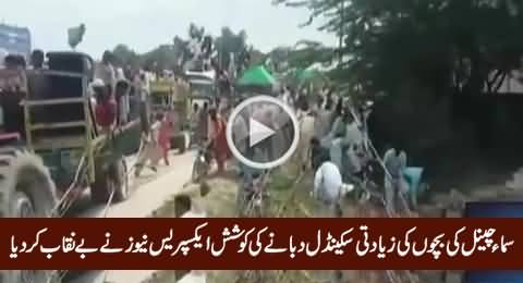 Express News Taunts Samaa Channel For Their Wrong Reporting On Kasur Video Scandal