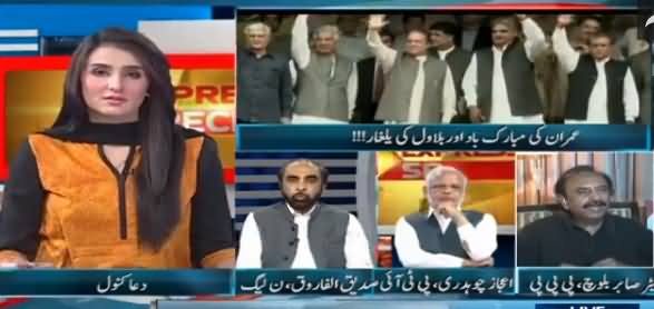 Express Special (Azad Kashmir Election Results) - 22nd july 2016