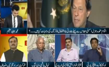 Express Special (Can India Do Some Aggression?) - 14th September 2019