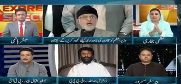 Express Special (Corrupt Ashrafia Ya Corrupt Hakumat) - 31st July 2016