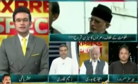 Express Special (Dr. Tahir ul Qadri Dharna) - 17th June 2016