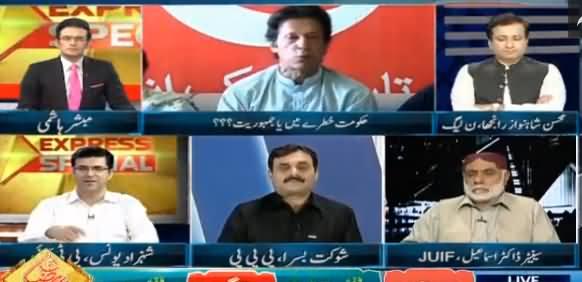 Express Special (Hakumat Khatre Mein Ya Jamhoriyat Mein) - 24th June 2016