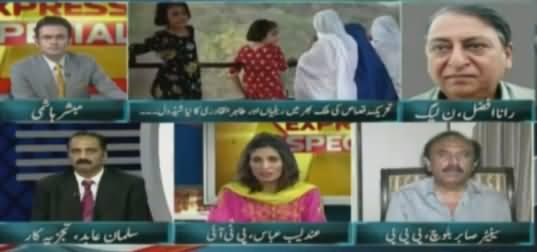 Express Special (Hakumat Vs Opposition) - 21st August 2016