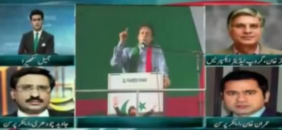 Express Special (Imran Khan Announce March Towards Raiwind) - 6th September 2016