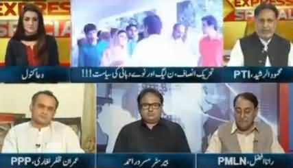 Express Special (Imran Khan Per Ayesha Gulalai Ke Ilzmat) - 3rd Aug 2017