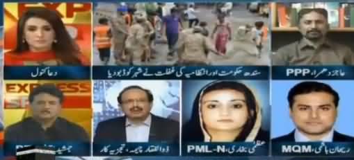 Express Special (Karachi Doob Gaya) - 1st September 2017