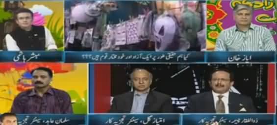 Express Special (Kia Hum Azaad Qaum Hain?) - 13th August 2016