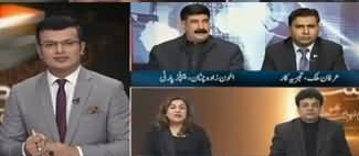 Express Special (Kia Maryam Nawaz Minus Hogi?) - 8th December 2019