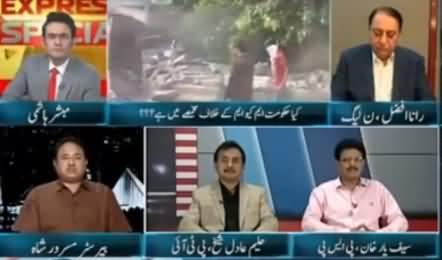 Express Special (MQM Ke Khilaf Karwai) - 26th August 2016