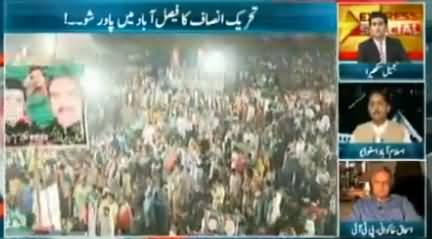 Express Special (PTI Jalsa in Faisalabad) - 20th May 2016