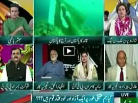 Express Special (Qauid Ka Pakistan Kahan Hai?) - 14th August 2016
