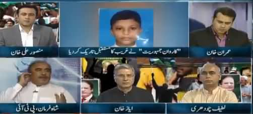 Express Special (Rally Mein Bache Ki Halakat) - 11th August 2017