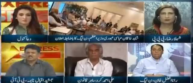 Express Special (Shahbaz Sharif Nex Prime Minister) - 29th July 2017