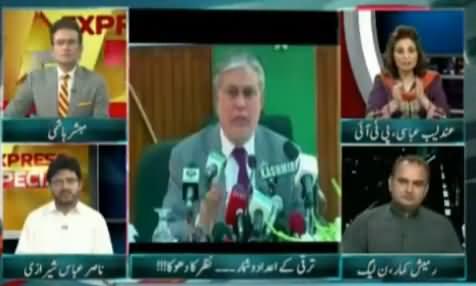 Express Special (Taraqqi Ke Adad o Shumar, Nazar Ka Dhoka) - 5th June 2016