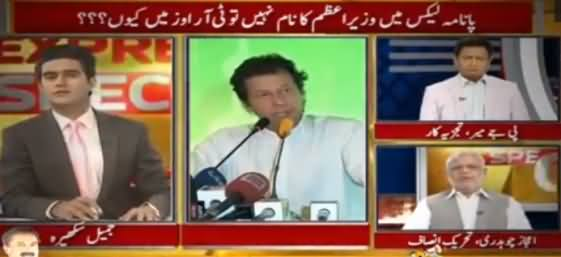 Express Special (Why Prime Minister's Name in TORs) - 28th May 2016