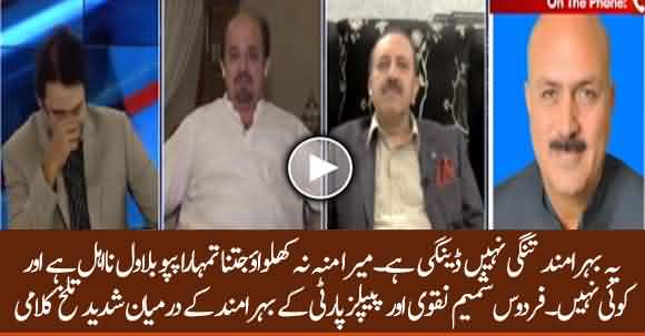 Extreme Fight Between Firdous Shamim Naqvi and Bahramand Tangi In Live Show