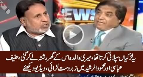 Extreme Fight Between Hanif Abbasi & Mian Mehmood ur Rasheed