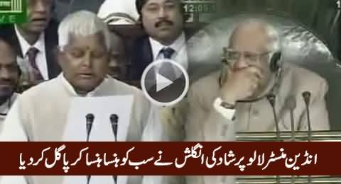 Extremely Funny English of Indian Minister Lalu Prasad Yadav Made Everyone Laugh