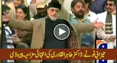 Extremely Hilarious Parody of Dr. Tahir ul Qadri By Tezabi Totay, Must Watch