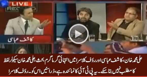 Extremely Hot Debate Between Ali Muhammad Khan, Kashif Abbasi & Rauf Klasra