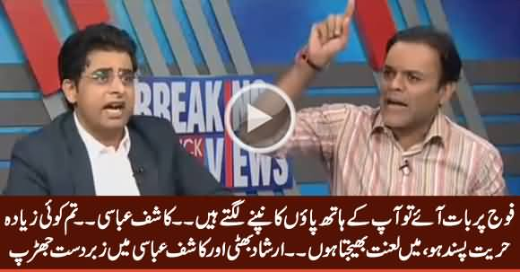 Extremely Hot Debate Between Kashif Abbasi & Irshad Bhatti on Army Vs Politicians