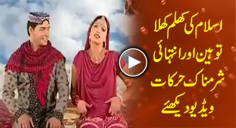 Extremely Shameful and Disgusting Activities on the Name of Islam, Watch Now