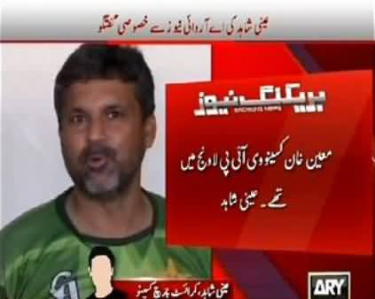Eye Witness Shocking Statement About Moin Khan's Visit to Casino