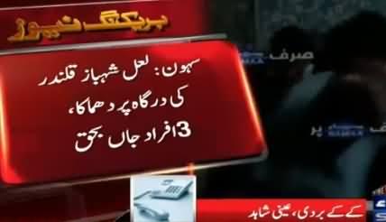 Eye Witness Telling The Details Of Lal Shahbaz Qalandar Blast
