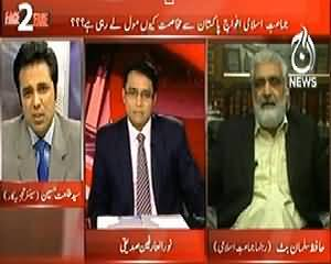 Face 2 Face (Kia Pakistan Mai Bhi Jamaat e Islami k Khilaaf Gaddari Ka Muqdama Chalaya Jaye Ga?) - 16th November 2013
