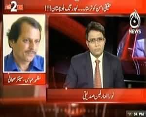Face 2 Face On Aaj News – 23rd June 2013
