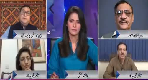 Face to Face (Afghanistan: Why Delay in Govt Formation) - 4th September 2021