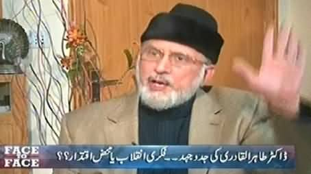 Face To Face (Allama Tahir Ul Qadri Exclusive Interview) - 17th July 2014