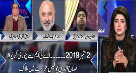 Face to Face (Islamabad Incident, First Test of Sheikh Rasheed) - 3rd January 2020