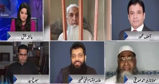 Face to Face (Mufti Aziz ur Rehman Scandal) - 20th June 2021