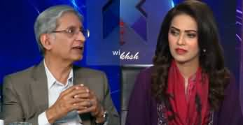 Face to Face with Ayesha Bakhsh (Aitzaz Ahsan Exclusive Interview) - 6th March 2020