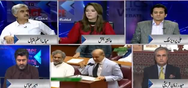 Face To Face with Ayesha Bakhsh (PM Imran Khan's Speech) - 29th June 2019