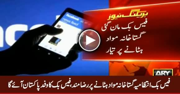 Facebook Agreed to Remove Blasphemous Contents & Agreed to Send A Team to Pakistan