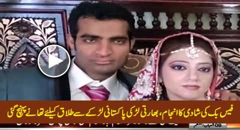 Facebook Marriage: Indian Girl Reached Police Station To Get Divorce From Pakistani Boy