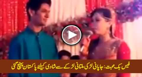 Facebook Love: Japanese Girl Liza Reached Multan to Marry