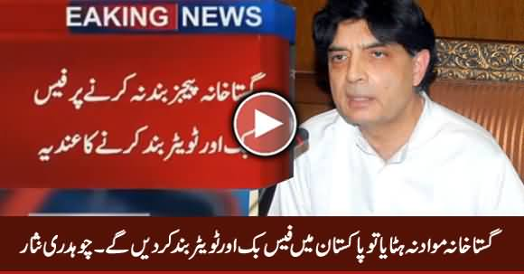 Facebook & Twitter Will Be Banned In Pakistan If Blasphemous Contents Not Removed - Ch. Nisar