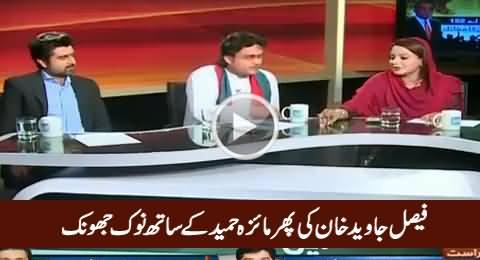 Faisal Javed Khan Agains Trolls Maiza Hameed in Live Show