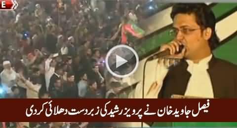 Faisal Javed Khan Badly Taunts Pervez Rasheed During Jalsa